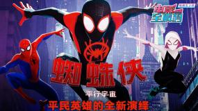 电影全解码:《蜘蛛侠:平行宇宙》平民英雄的全新演绎
