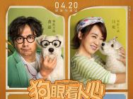 《狗眼看人心》曝角色海报 黄磊闫妮感人告白爱犬