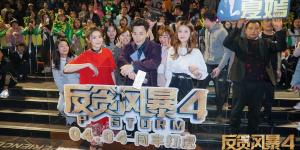 《反贪风暴4》武汉路演 林峯首演反派获观众首肯
