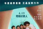 首发!《最佳男友进化论》定档4.12 郑恺套路张雨绮