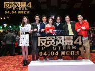 《反贪风暴4》终极预告 郑嘉颖林峯揭秘高危打戏