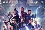 《复仇者联盟4》定档海报 4.24无限传奇史诗终局