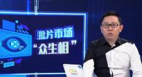 """中國銀幕上映外片為何總有時差?解讀批片市場""""眾生相"""""""