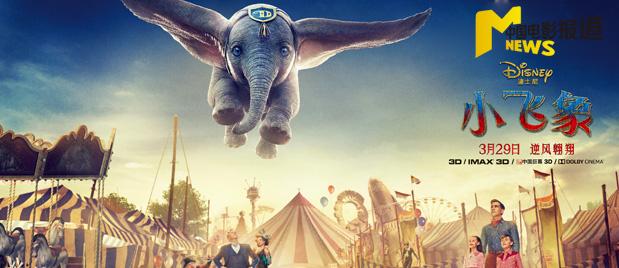 【电影报道88期精彩推荐】《小飞象》惊艳视效治愈内心 《人间·喜剧》笑料