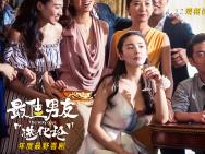 郑恺徐冬冬《最佳男友》拯救快被灭绝的港片喜剧