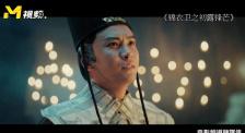 看高手对决! CCTV6电影频道4月1日10:15播出《锦衣卫之初露锋芒》