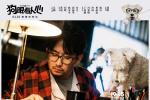 黄磊闫妮演宠物新快3娱乐平台 《狗眼看人心》年龄海报曝光