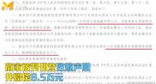 黄晓明夫妇名誉维权案胜诉 获赔偿85000元
