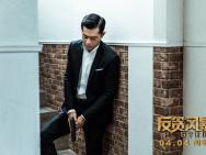 《反貪風暴4》曝男神特輯 鄭嘉穎林家棟解讀角色