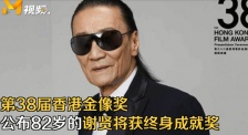 82岁谢贤将获终身成就奖!看看这些电影就知道他有多厉害了