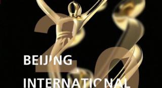 第九届北影节主比赛入围名单 《流浪地球》入选