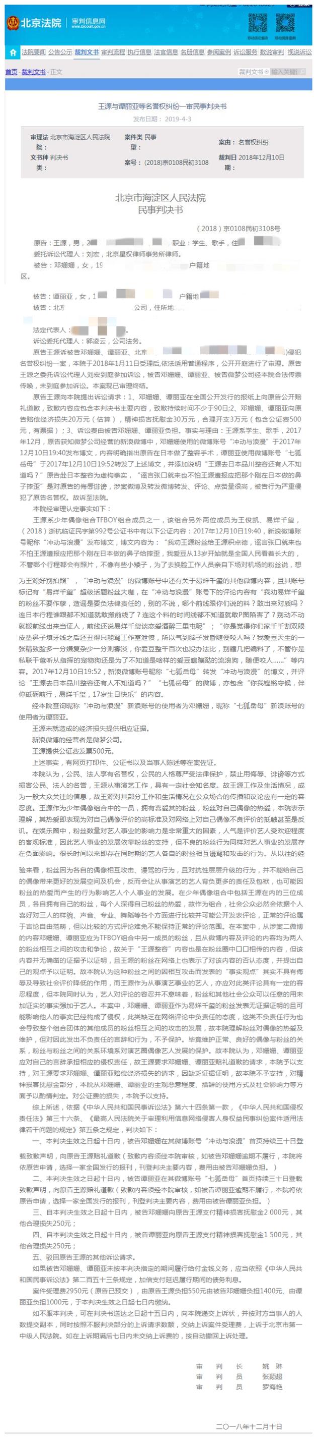 王源名誉权案胜诉 判决被告致歉并支付精神损失费