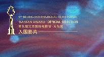 """第九届北京国际新快3娱乐平台节""""天坛奖""""的15部入围影片名单来啦!"""