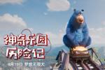《神奇樂園歷險記》發全新預告 反差萌熊高能上線