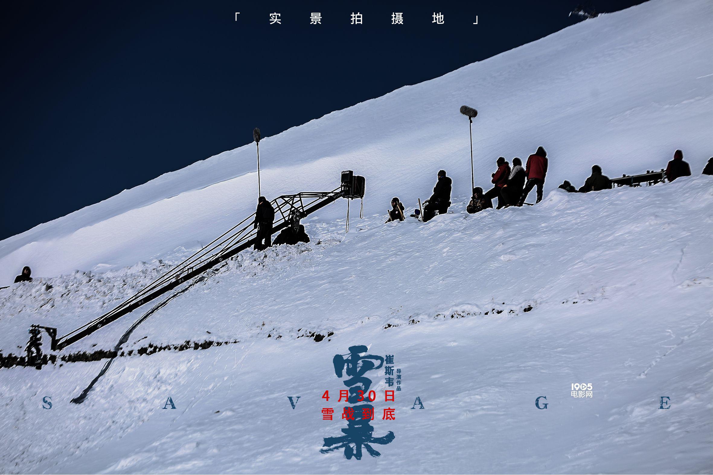 """《雪暴》发布""""极端环境""""特辑 深山雪原实景拍"""