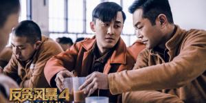 《反貪風暴4》曝特輯 揭秘香港紀律部隊入獄查案