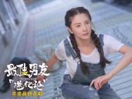 《最佳男友进化论》曝推广曲 郑恺张雨绮搞怪出演
