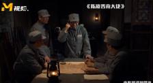 全歼天下第一旅 CCTV6电影频道4月9日20:15播出《陈赓晋南大捷》