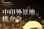 北影节:文化碰撞花火中印携手探索电影新未来
