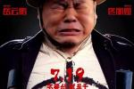 《鼠胆英雄》亮相北影节开幕式 小人物喜剧受欢迎