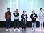 《难以置信》北京首映 陈佩斯盼电影能良性循环