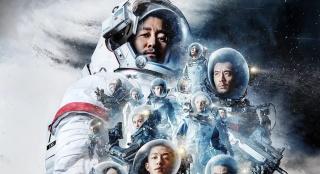天坛奖入围影片《流浪地球》:流浪是别样的回归