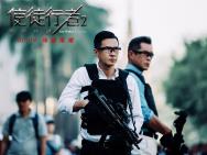 《使徒行者2》定档8.9 香港缅甸西班牙三地拍摄
