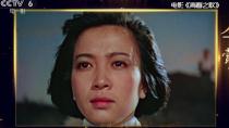 新中国成立10周年献礼片 《青春之歌》一部知识女性的成长史