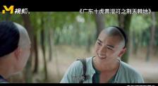 CCTV6电影频道4月15日20:15播出《广东十虎黄澄可之荆天棘地》