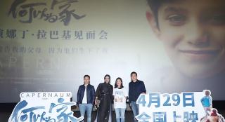 戛纳评委携新作亮相北影节 《何以为家》定档4.29