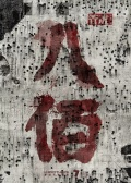 管虎《八佰》曝定档海报 暑期重现抗日历史壮观