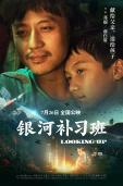 邓超执导《银河补习班》定档7月26日 主打温情牌