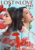 《如影随心》曝虐心插曲MV 情歌天后许茹芸献唱