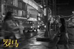 北京電影節聚焦阿方索·卡隆 《羅馬》確定引進