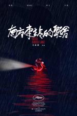 第72届戛纳电影节片单发布 刁亦男新作入围主竞赛