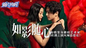 新片约吗:《如影随心》陈晓和杜鹃上演火辣恋爱史!