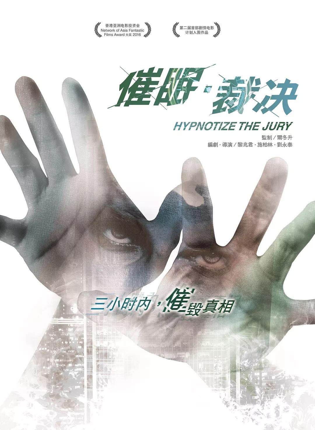 《催眠·裁决》定档9月12日 张家辉张翰联手出...