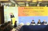 聚焦意大利 中意电影合作圆桌会在京举办