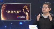 """""""北京大妞""""不端着 北京国际电影节竟是这种人设?"""