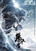 《攀登者》定档9月30日 成龙吴京重现登珠峰壮举