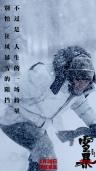 《雪暴》曝同名宣传曲 《我曾》原唱隔壁老樊献声