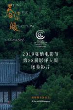 《春江水暖》成为戛纳影评人周闭幕片 北影节创投