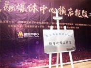 电影频道融媒体中心横店视频工作室正式成立