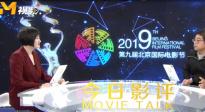 第九届北京国际电影节亮点何在 知名媒体人幽默点评