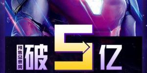 你买票了吗?《复联4》预售破5亿 成中国影史奇迹