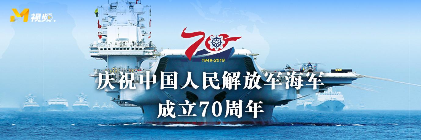 庆祝人民海军成立70年