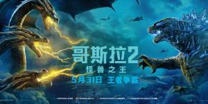 """《哥斯拉2》內地定檔5.31 """"怪獸之王""""露出崢嶸"""