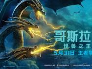 《哥斯拉2:怪兽之王》群兽激战 基多拉毁天灭地