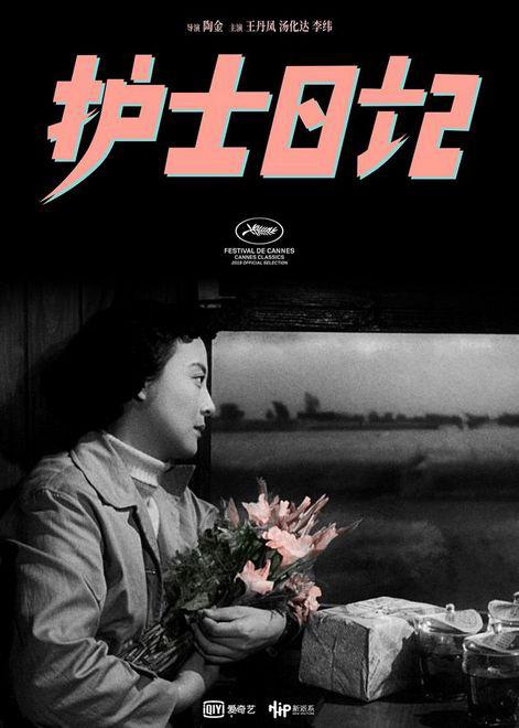 老电影展映 修复版《护士日记》入围戛纳经典单元