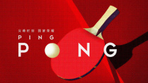 M热度榜:《中国乒乓》发布海报 影行天下控诉影视行业乱象